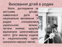 Виховання дітей в родині Мати, доглядаючи за шістьома дітьми, намагалася дати...