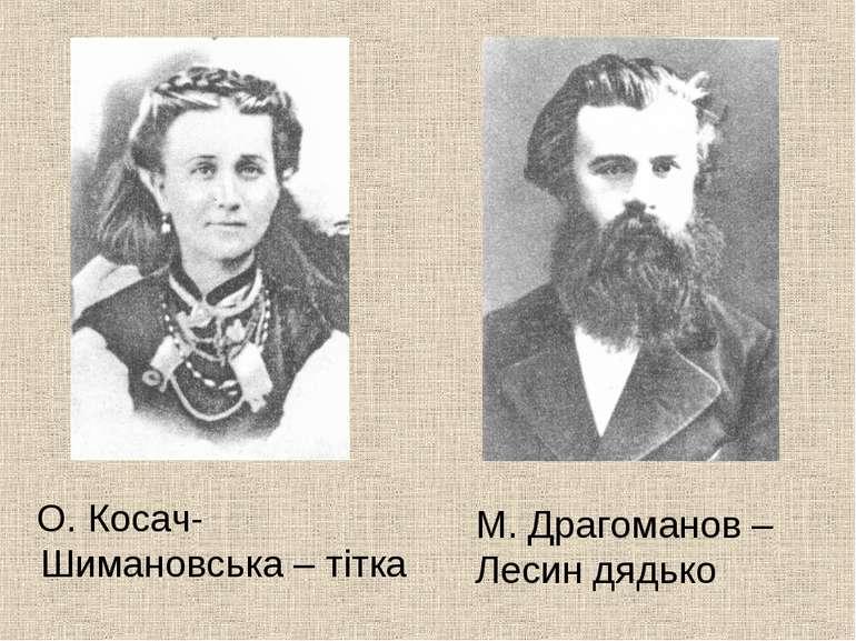 О. Косач-Шимановська – тітка М. Драгоманов – Лесин дядько