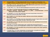 4,16 26.вересня.2005 р. N 557 Про впорядкування умов оплати праці та затвердж...