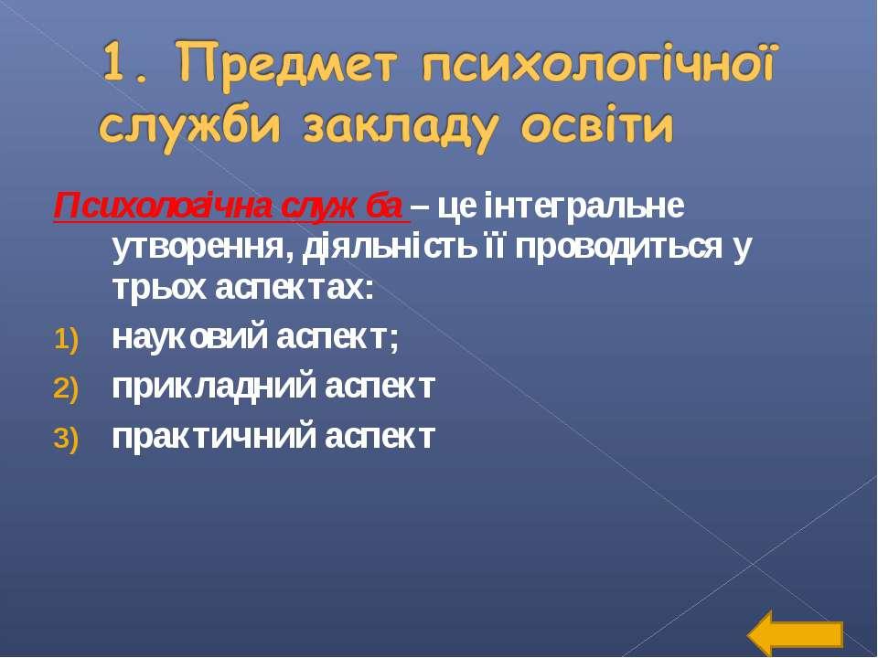 Психологічна служба – це інтегральне утворення, діяльність її проводиться у т...