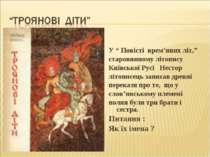 """У """" Повісті врем'яних літ,"""" старовинному літопису Київської Русі Нестор літоп..."""