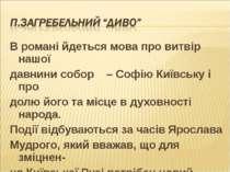 В романі йдеться мова про витвір нашої давнини собор – Софію Київську і про д...