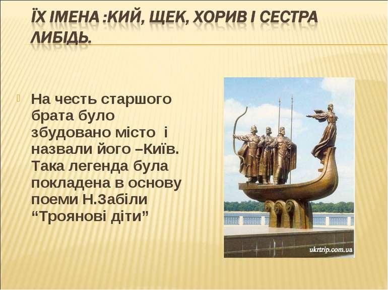 На честь старшого брата було збудовано місто і назвали його –Київ. Така леген...