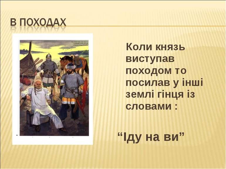 """Коли князь виступав походом то посилав у інші землі гінця із словами : """"Іду н..."""
