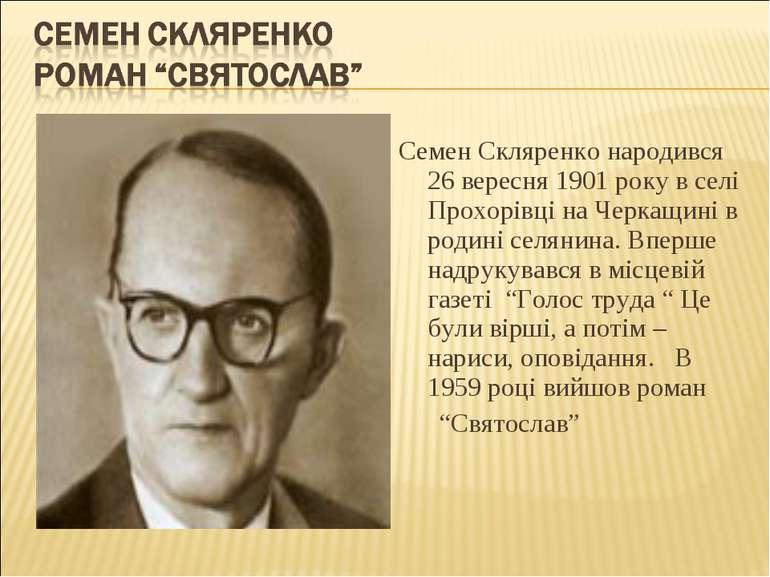 Семен Скляренко народився 26 вересня 1901 року в селі Прохорівці на Черкащині...