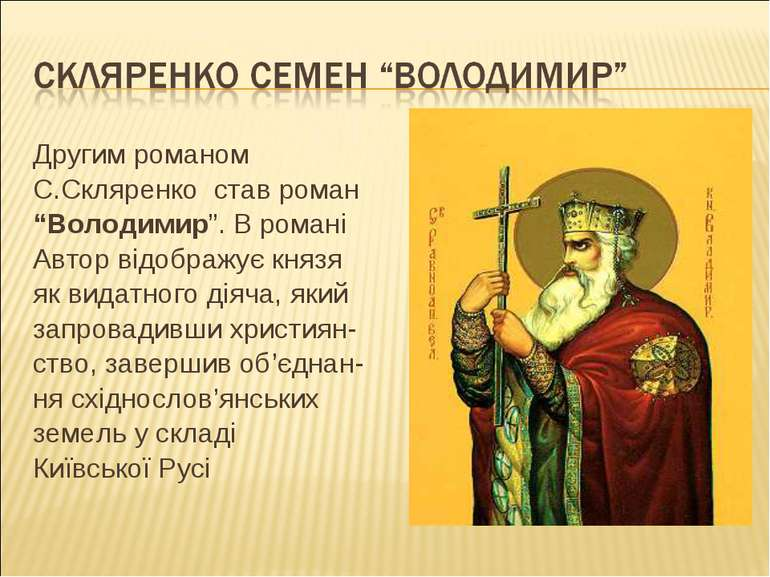 """Другим романом С.Скляренко став роман """"Володимир"""". В романі Автор відображує ..."""