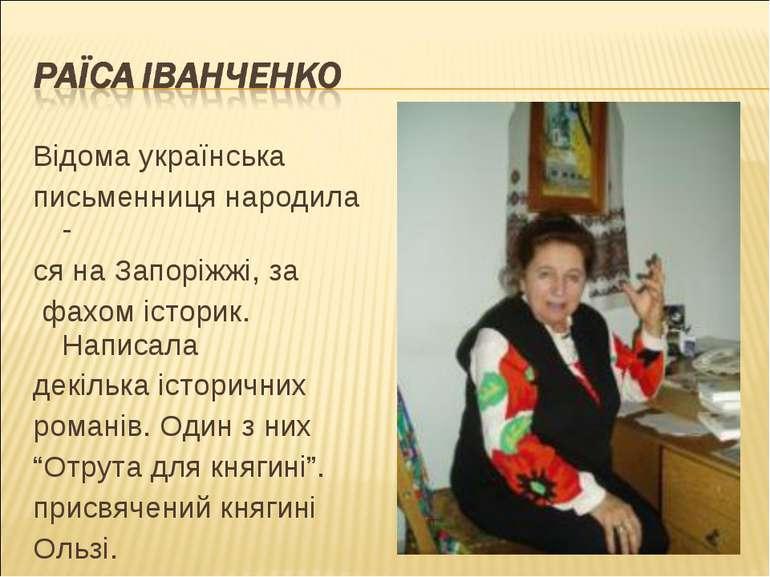 Відома українська письменниця народила - ся на Запоріжжі, за фахом історик. Н...