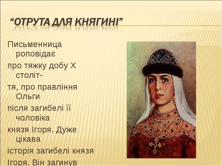 Письменница роповідає про тяжку добу Х століт- тя, про правління Ольги після ...