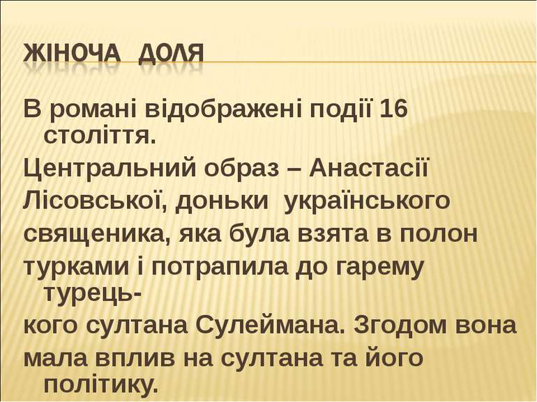 В романі відображені події 16 століття. Центральний образ – Анастасії Лісовсь...