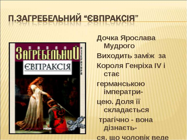 Дочка Ярослава Мудрого Виходить заміж за Короля Генріха ІV і стає германською...