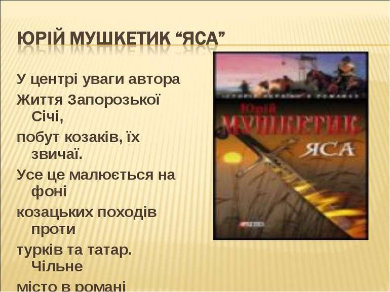 У центрі уваги автора Життя Запорозької Січі, побут козаків, їх звичаї. Усе ц...