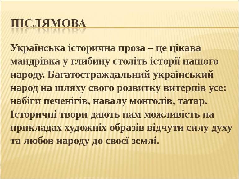 Українська історична проза – це цікава мандрівка у глибину століть історії на...