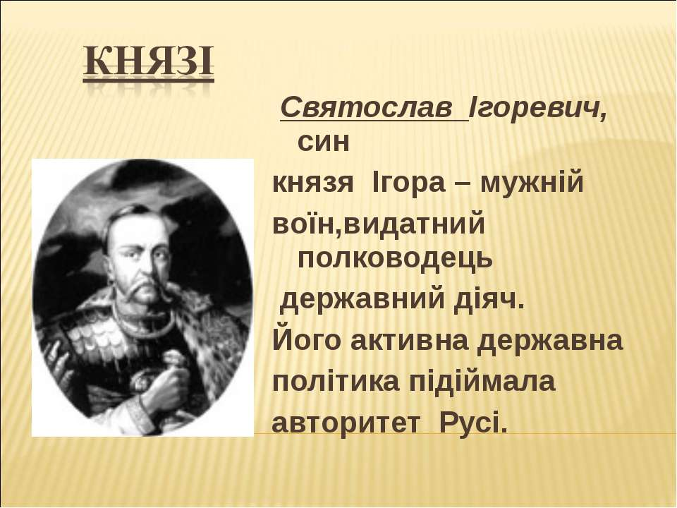 Святослав Ігоревич, син князя Ігора – мужній воїн,видатний полководець держав...
