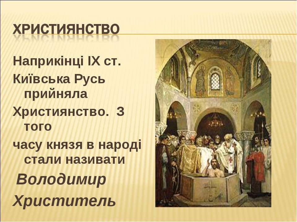 Наприкінці ІХ ст. Київська Русь прийняла Християнство. З того часу князя в на...