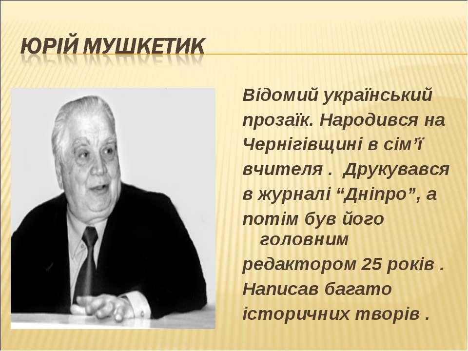 Відомий український прозаїк. Народився на Чернігівщині в сім'ї вчителя . Друк...