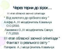 """Через терни до зірок… ІІІ етап обласної заочної олімпіади """" Від золотого до с..."""