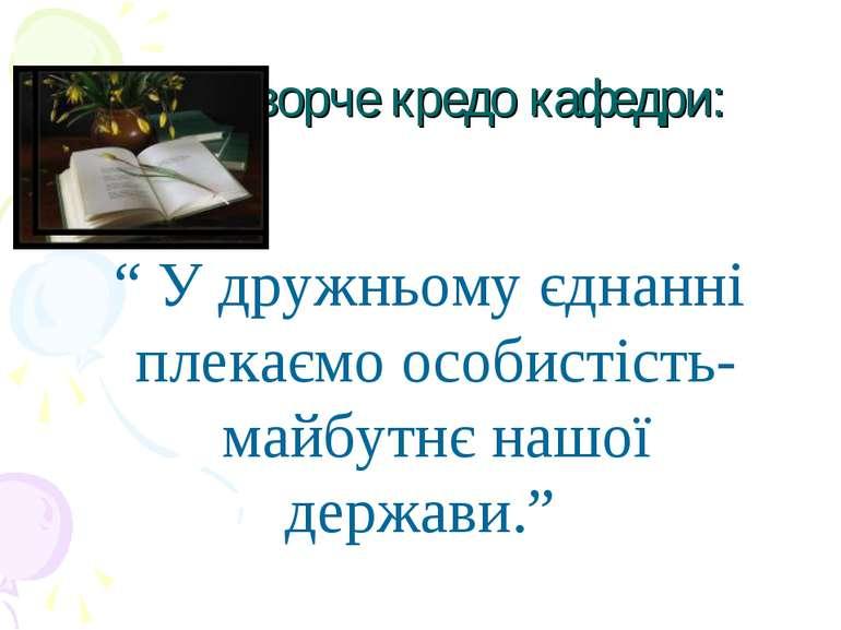 """Творче кредо кафедри: """" У дружньому єднанні плекаємо особистість-майбутнє наш..."""