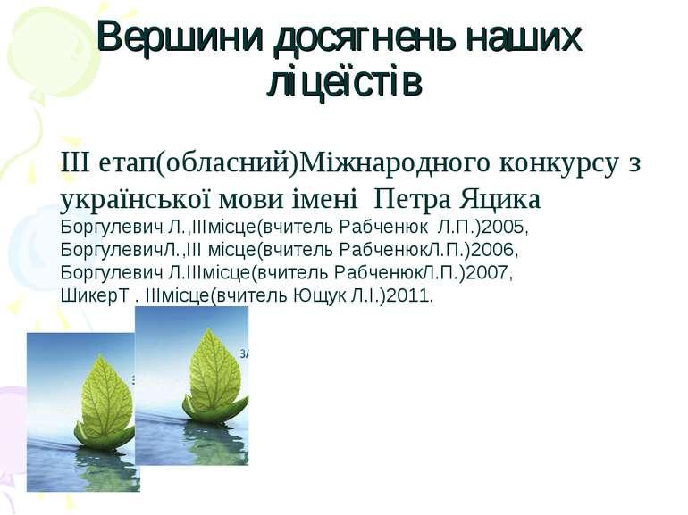 Вершини досягнень наших ліцеїстів ІІІ етап(обласний)Міжнародного конкурсу з у...