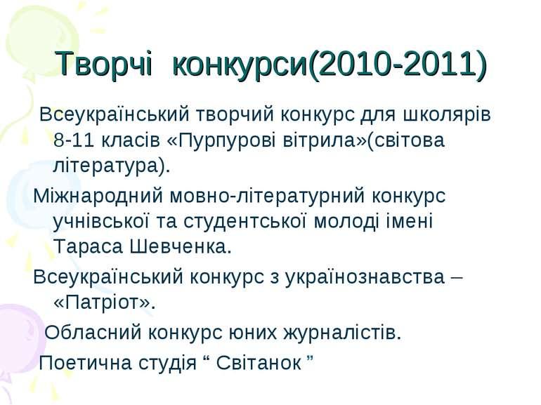 Творчі конкурси(2010-2011) Всеукраїнський творчий конкурс для школярів 8-11 к...