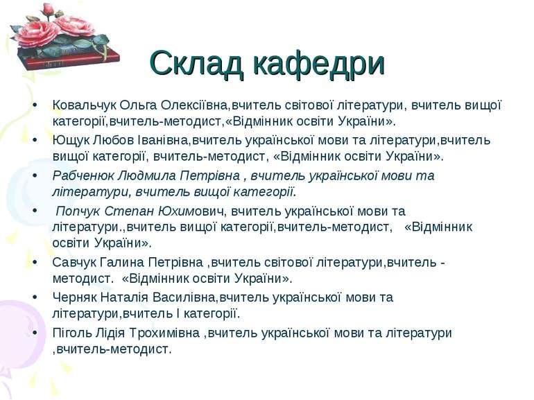 Склад кафедри Ковальчук Ольга Олексіївна,вчитель світової літератури, вчитель...
