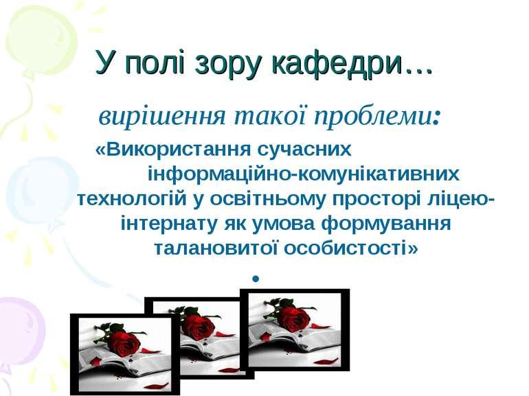 У полі зору кафедри… вирішення такої проблеми: «Використання сучасних інформа...