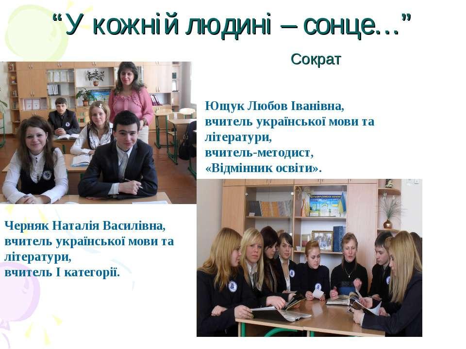"""""""У кожній людині – сонце…"""" Сократ Черняк Наталія Василівна, вчитель українськ..."""