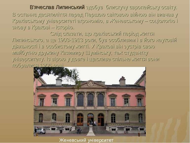 В'ячеслав Липинський здобув блискучу європейську освіту. В останнє десятилітт...