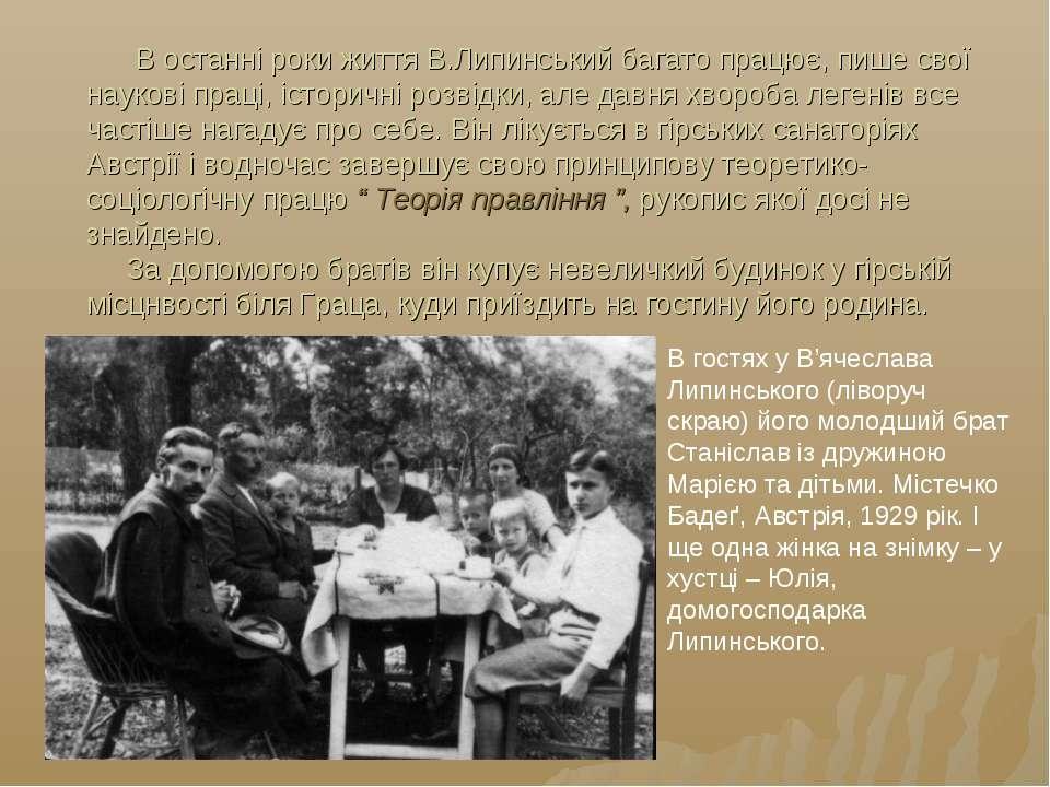 В останні роки життя В.Липинський багато працює, пише свої наукові праці, іст...