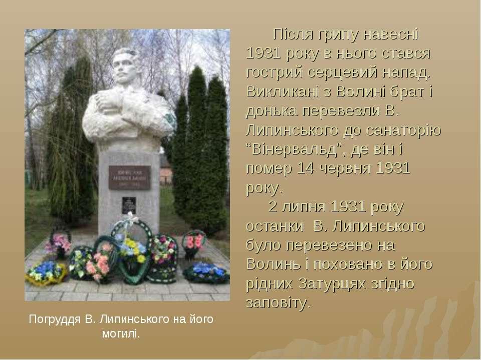 Після грипу навесні 1931 року в нього стався гострий серцевий напад. Викликан...