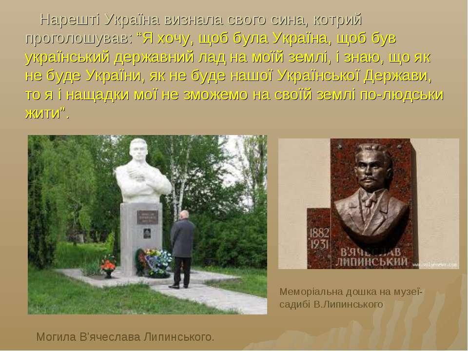 """Нарешті Україна визнала свого сина, котрий проголошував: """"Я хочу, щоб була Ук..."""