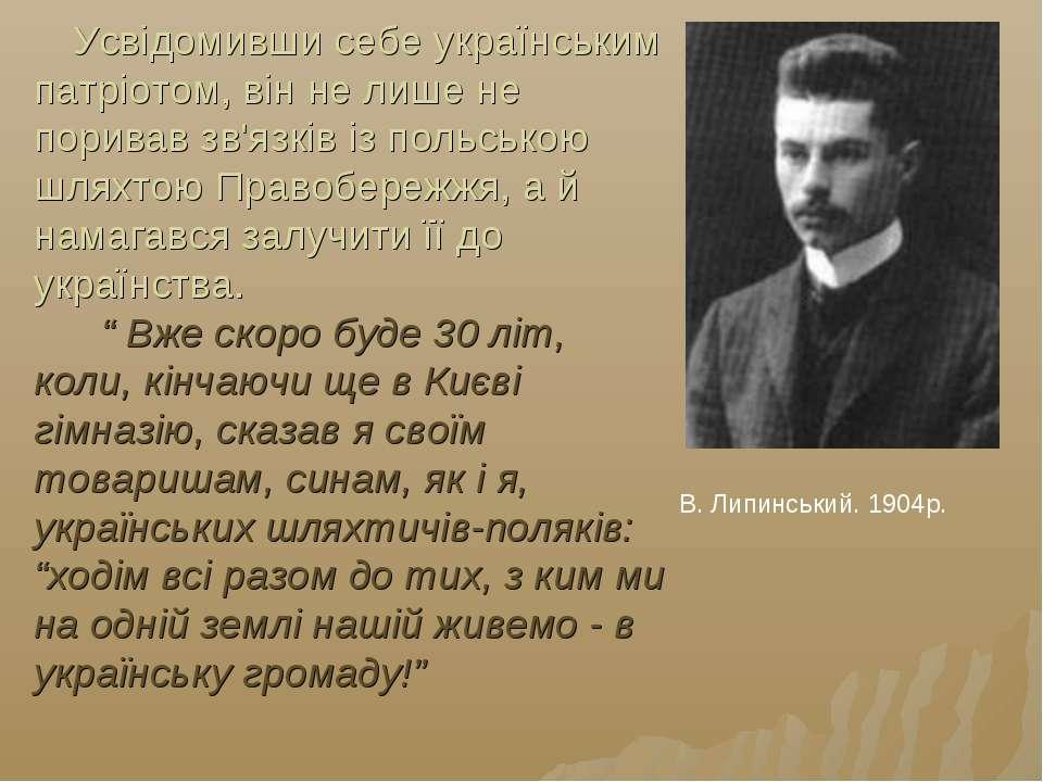 Усвідомивши себе українським патріотом, він не лише не поривав зв'язків із по...