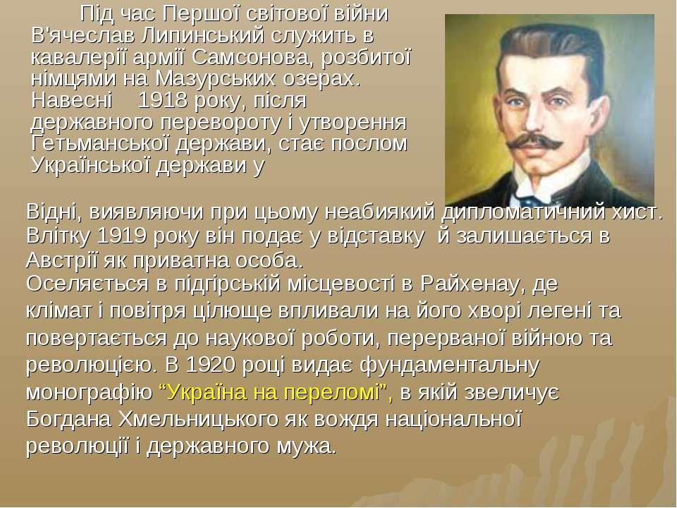 Під час Першої світової війни В'ячеслав Липинський служить в кавалерії армії ...
