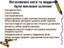 Встановлені мета та завдання були виконані шляхом: психодіагностики; консульт...