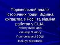 Порівняльний аналіз історичних подій: Відміна кріпацтва в Росії та відміна ра...