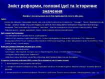 Зміст реформи, головні ідеї та історичне значення Маніфест про звільнення...