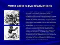 Життя рабів та рух аболіціоністів Чорношкірі раби на плантаціях зазнавали най...