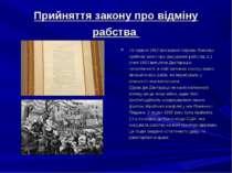 Прийняття закону про відміну рабства 19 червня 1862 президент Авраам Лінкольн...