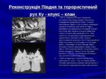 Реконструкція Півдня та терористичний рух Ку - клукс – клан У 1867 р. південн...