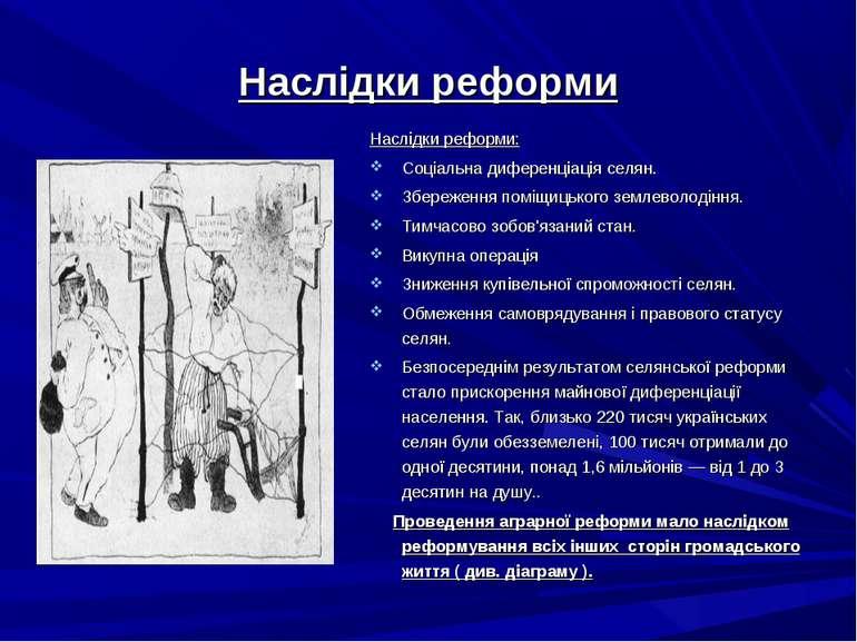 Наслідки реформи Наслідки реформи: Соціальна диференціація селян. Збереження ...
