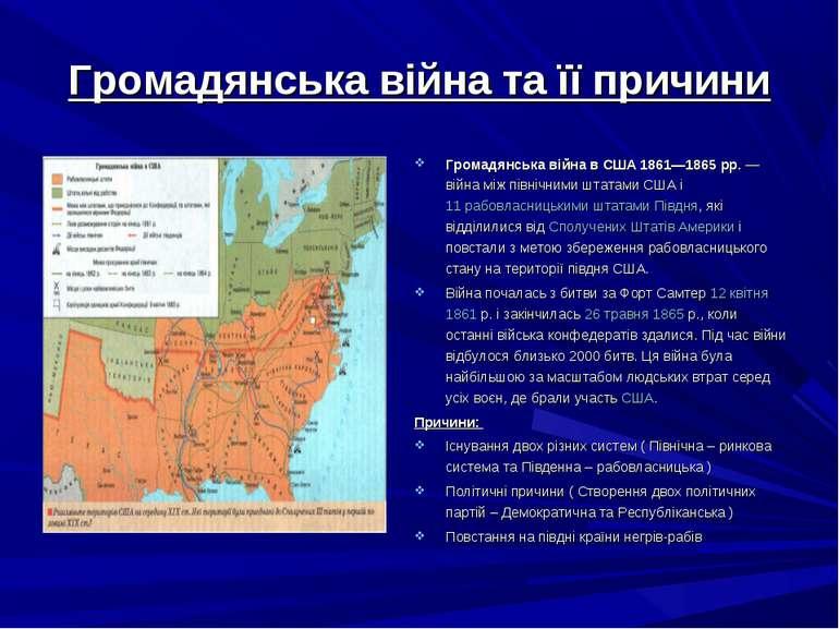 Громадянська війна та її причини Громадянська війна в США 1861—1865рр.— вій...