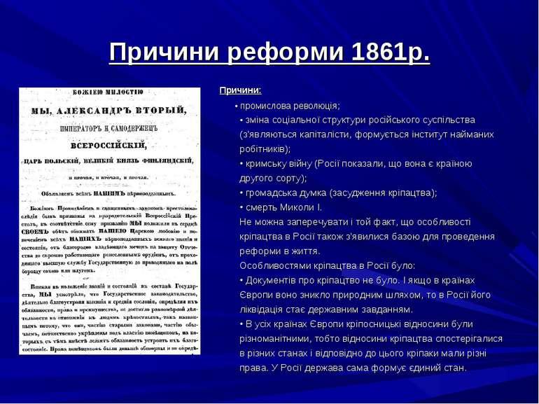 Причини реформи 1861р. Причини: • промислова революція; • зміна соціальної ст...