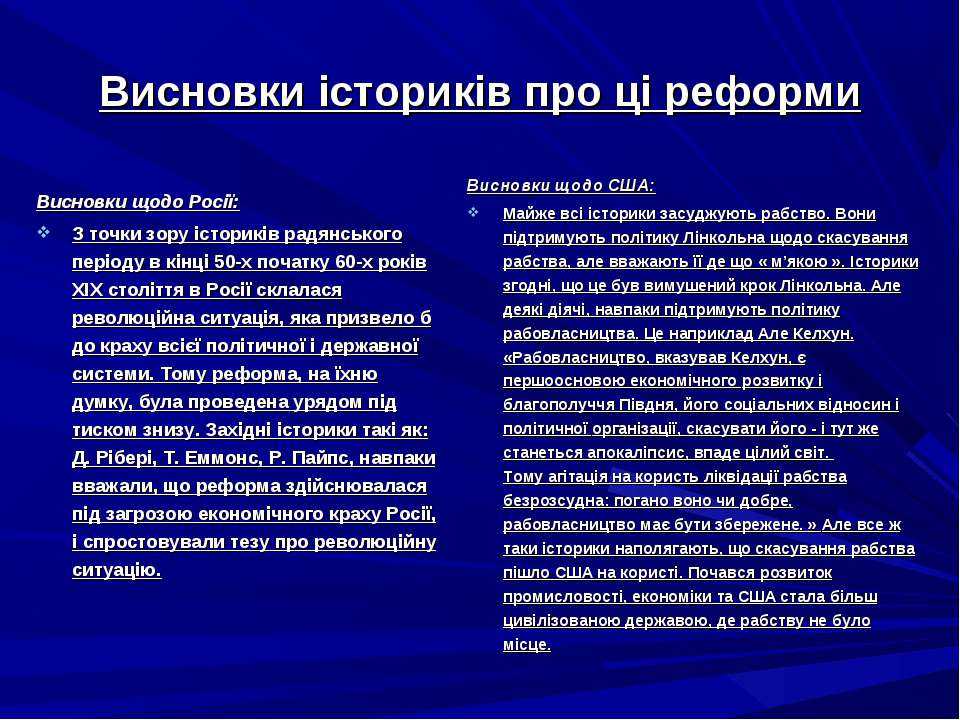 Висновки істориків про ці реформи Висновки щодо Росії: З точки зору істориків...
