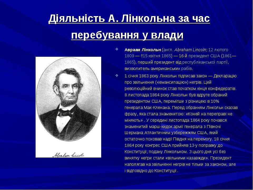 Діяльність А. Лінкольна за час перебування у влади Авраам Лінкольн (англ. Abr...