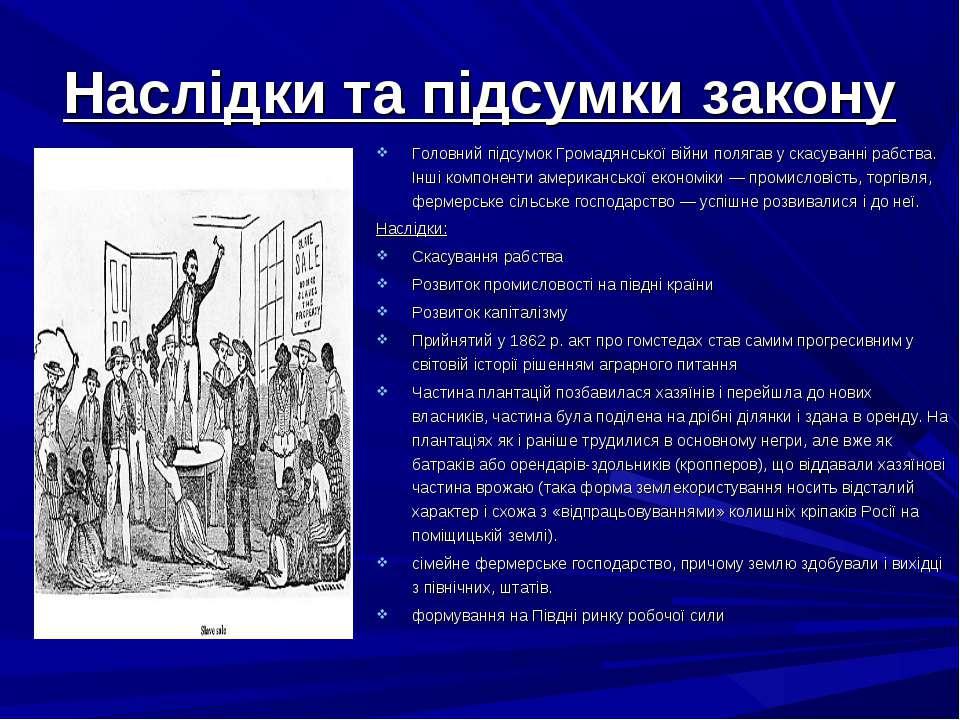 Наслідки та підсумки закону Головний підсумок Громадянської війни полягав у с...