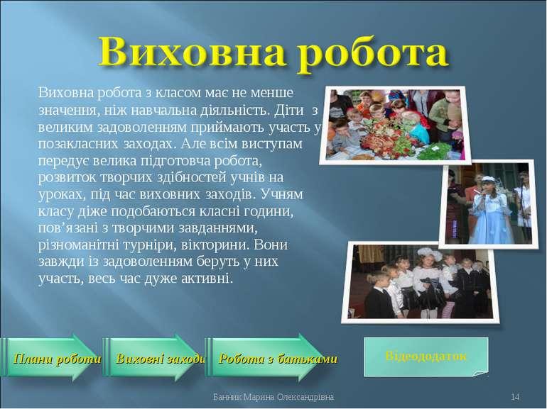 Виховна робота з класом має не менше значення, ніж навчальна діяльність. Діти...