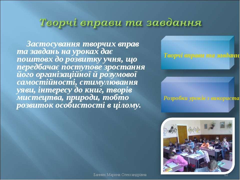 Застосування творчих вправ та завдань на уроках дає поштовх до розвитку учня,...
