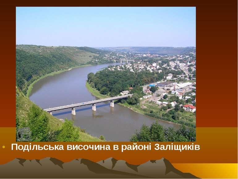 Подільська височина в районі Заліщиків
