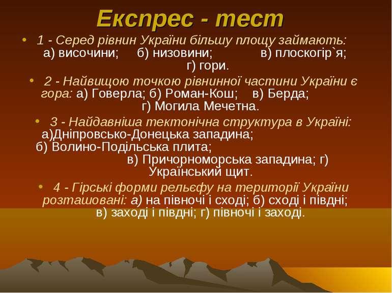 Експрес - тест 1 - Серед рівнин України більшу площу займають: а) височини; б...