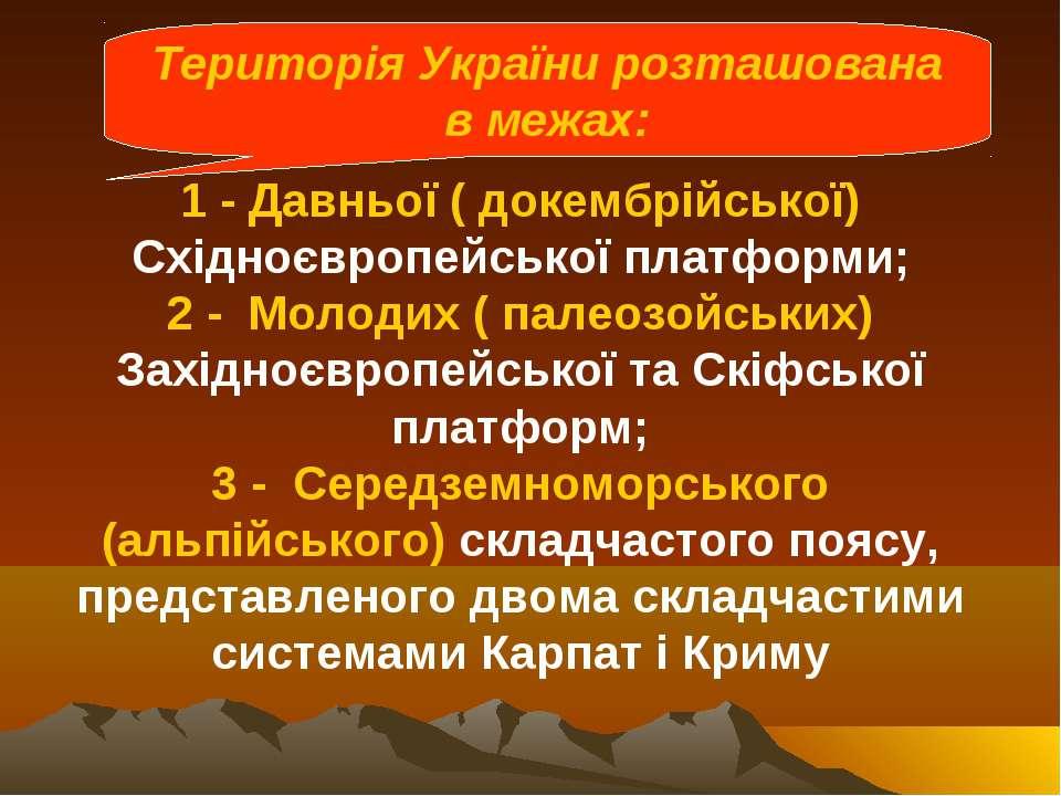 1 - Давньої ( докембрійської) Східноєвропейської платформи; 2 - Молодих ( пал...
