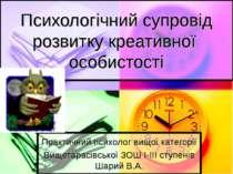 Психологічний супровід розвитку креативної особистості Практичний психолог ви...